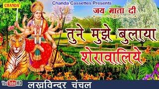 तुने मुझे बुलाया शेरावालिये    Lakhvinder Chanchal    Jai Mata Di Mata Rani   Vaishno Devi Bhajana