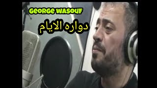 تحميل اغاني George wasouf . جورج وسوف يبدع في بروفا كليب دواره الايام . MP3