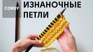 Как вязать ИЗНАНОЧНЫЕ ПЕТЛИ спицами. Вязание спицами для начинающих. Уроки вязания от CORDY КОРДИ