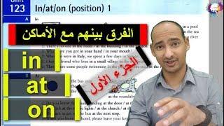 """Unit 123 """"in / at / on"""" position 1 الفرق بينهم مع الأماكن الجزء الأول تحميل MP3"""