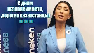 Алуа Кетегенова. День Независимости Республики Казахстан! Гимн Казахстана!