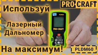 Лазерний далекомір Procraft PLDM60