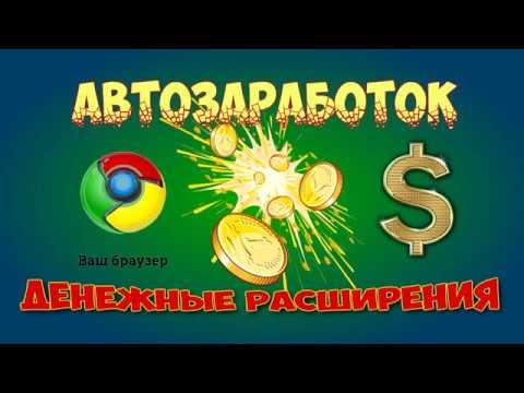 Расширения для заработка денег в браузере  Новые денежные расширения Автозаработок