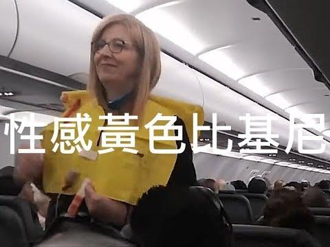 邊疆航空超歡樂機上逃生示範