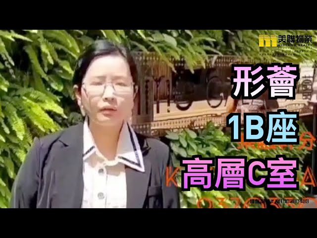 【代理Kwan推介】形薈1B座高層C室