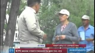 В Казахстане ввели ответственность для тех кто сдает квартиры под интимные услуги