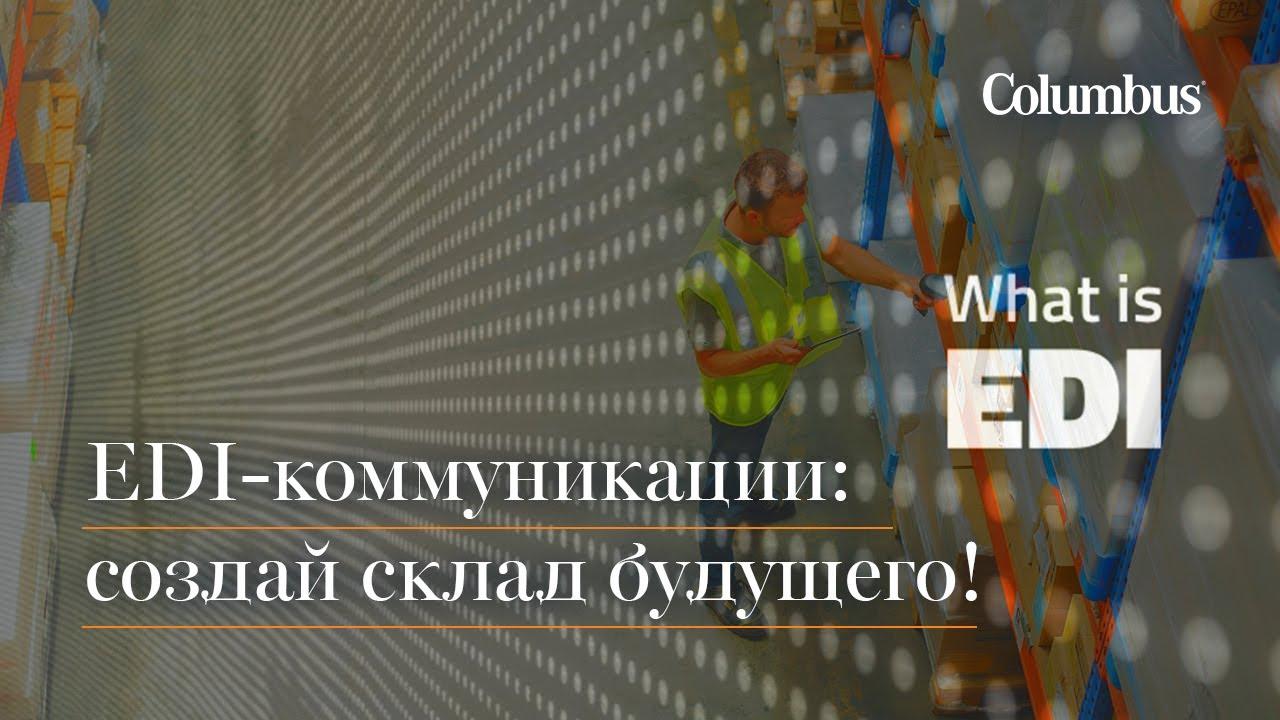 EDI-коммуникации: cоздай склад будущего!