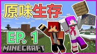 【Minecraft】原味生存 EP.1 困難模式 新手小光與不破炎楓的大冒險!『雙聲類小光』