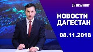 Новости Дагестан 08.11.2018 год