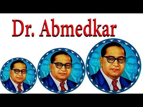 Ambedkar अम्बेडकर और अम्बेडकर | History and story of Ambedkar life.