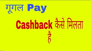 google pay earn money trick and basic knowledge