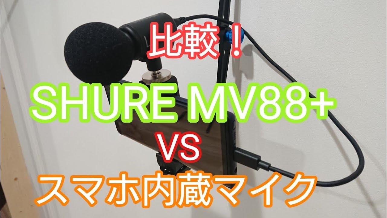 30~比較 SHURE MV88+ VS スマホ内蔵マイク パターン別聴き比べ #スマホ #比較