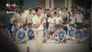 국회의원 25시 윤소하 의원 1편