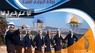 تحميل اغاني مجانا اسلمى ياقدس لفرقة الروابي الفنية Song for Jerusalem by Alrawabi Band