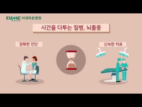 이대목동병원 뇌졸중센터