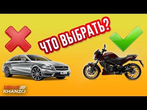 Машина или Мотоцикл / Что выбрать