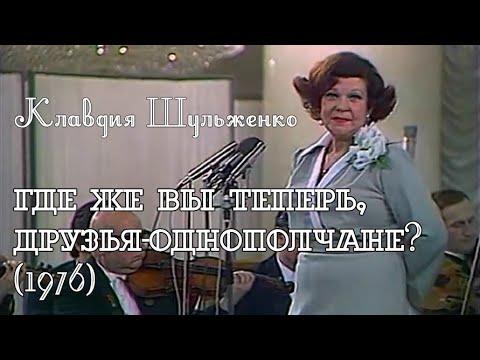 Клавдия Шульженко - Где же вы теперь, друзья-однополчане? (1976)