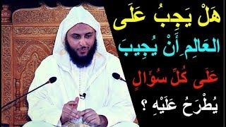 هل يجب على العالم أن يجيب على كل سؤال يطرح عليه ؟ - الشيخ سعيد الكملي