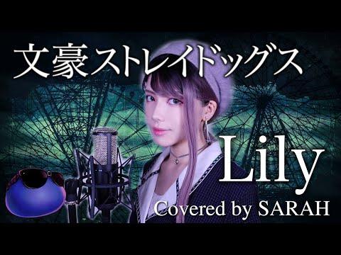 【文豪ストレイドッグス】ラックライフ - Lily (SARAH cover) / Bungo Stray Dogs  (TV size)