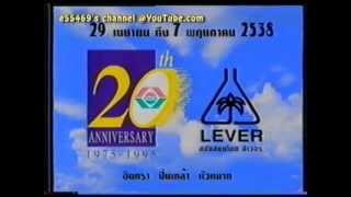 โฆษณาไทย ปี พ.ศ. 2538 - ห้างพาต้า