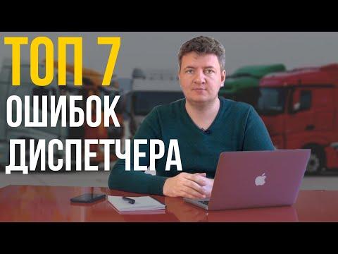 ТОП-7 ошибок диспетчера грузоперевозок