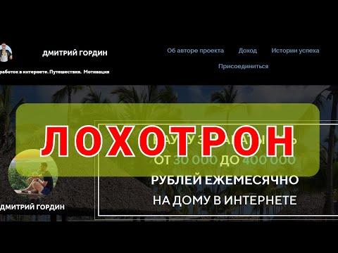 Дмитрий Гордин. Обучение заработку на криптовалюте - Это ЛОХОТРОН!
