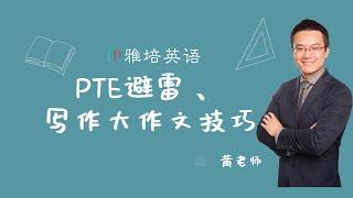 PTE避雷7 # PTE的大作文技巧