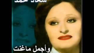 سعاد محمد أبعثلو جواب تحميل MP3