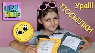 Распаковка посылок 📮 📦 Лиза и посылки 📦 Unpacking parcels
