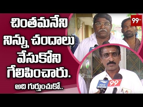 Denduluru Public talk on TDP MLA Chintamaneni comments on Pawan