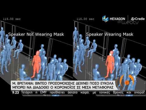 Δείτε στο βίντεο γιατί πρέπει να φοράμε μάσκα στα ΜΜΜ | 27/05/2020 | ΕΡΤ