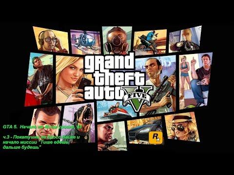"GTA 5.  Начало на 40-ом уровне, ч.3 - Покатушка на Кросс-Байке и начало миссии ""ТЕДБ"" )))"
