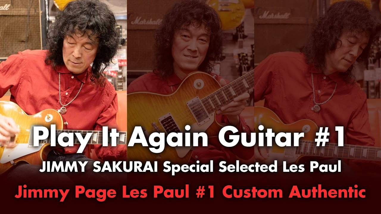 Gibson Custom Shop  Jimmy Page Les Paul #1 Custom Authentic