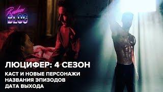 Люцифер 4 сезон – пополнение каста, названия эпизодов и ориентировочная дата выхода