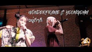 อยู่ดีๆก็... - WONDERFRAME ft. YOUNGOHM [Live] 20Something Bar