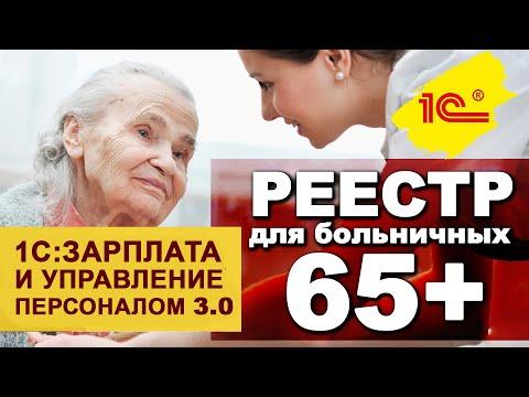 Реестр для больничных 65+