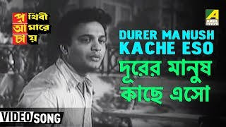Durer Manush Kache Eso   Bengali Movie Song - YouTube