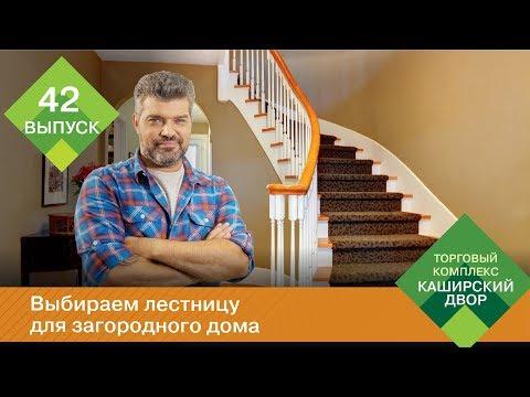 Лестница на второй этаж в частном доме или квартире | Деревянная лестница, бетонная и металлическая