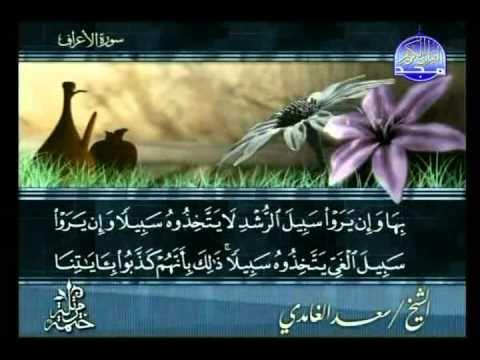 الجزء 9 :: القارىء الشيخ سعد الغامدي