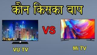 MI TV Vs VU TV (कौन किसका बाप)