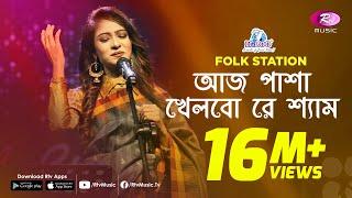 Aaj Pasha Khelbore Sham   Jk Majlish feat. Sadia Sultana Liza   Igloo Folk Station   Rtv Music