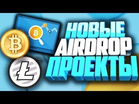 Новый AIRDROP - 50 монет за простую регистрацию