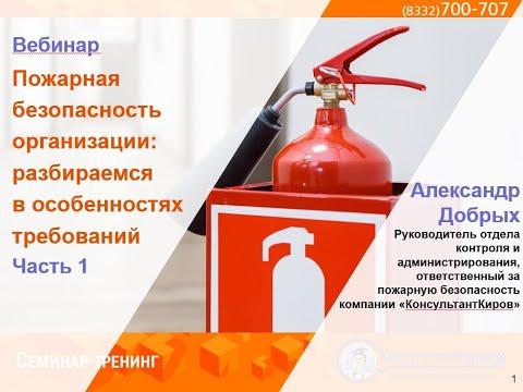 """Вебинар """"Пожарная безопасность организации разбираемся в особенностях требований. Часть 1"""""""