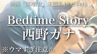 ウマすぎ注意⚠︎BedtimeStory/西野カナサビ.ver映画「3D彼女リアルガール」主題歌鳥と馬が歌うシリーズ