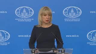 Брифинг официального представителя МИД России (2 марта 2018 г.)