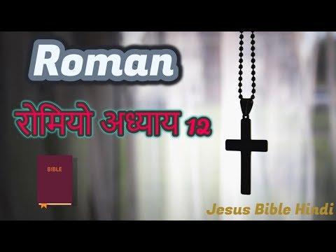 रोमियो अध्याय 12 | Roman 12 | Christianity | The Holy Spirit | Jesus Bible Hindi