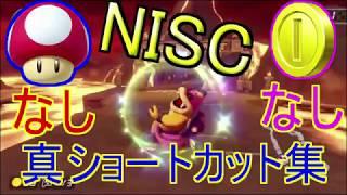 【マリオカート8DX】 真NISC集