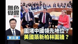 《無色覺醒》 賴岳謙 |圍堵中國領先地位?美國築新柏林圍牆?|20191112