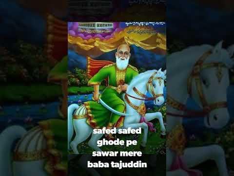 Safed safed ghode pe sawar mere baba tajuddin   Tajbhag