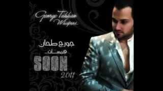 تحميل اغاني George Tahhan - Bmoot 3alaik - بموت عليك جورج طحان MP3